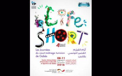 Gabès : Les 4e Journées du court-métrage tunisien