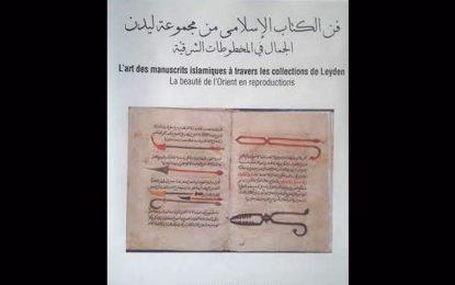 ''L'art des manuscrits islamiques de Leiden'' exposé à Tunis