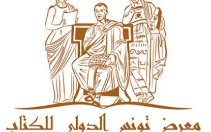 La Foire internationale du livre de Tunis ouvre les candidatures pour les prix de l'édition 2020