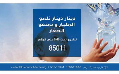 Solidarité : Envoyez 1 dinar par SMS pour les enfants atteints de cancer