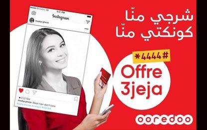 Ooredoo lance l'offre «3jéja» : L'internet au meilleur tarif