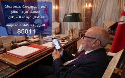 Le président Caïd Essebsi soutient l'association Maram