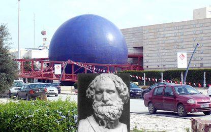 Cité des Sciences de Tunis : Réunion constitutive du prix Eurêka