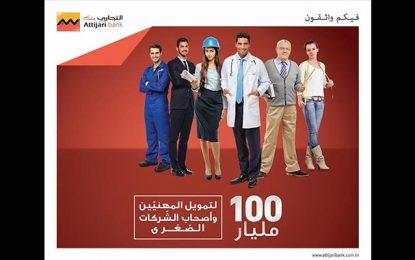 Attijari bank : 100 MDT aux professionnels et petites entreprises
