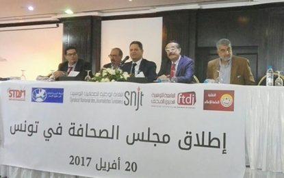Le Conseil de presse de Tunisie voit enfin le jour