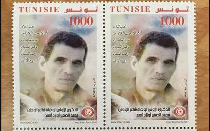 La Poste Tunisienne édite un timbre en hommage à Ouled Ahmed