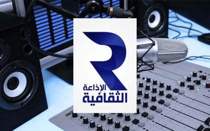 A Radio Tunisie culturelle, on distille l'ennui