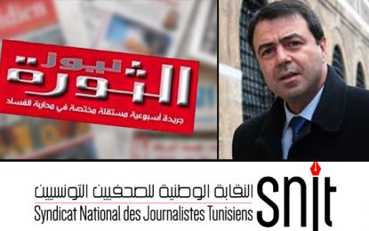 Le SNJT proteste contre l'interdiction du journal « Athawra News »