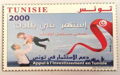 Émission d'un timbre postal sur l'investissement en Tunisie