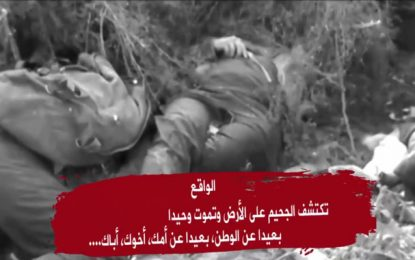 Tunisie: Campagne contre l'envoi des jeunes au jihad