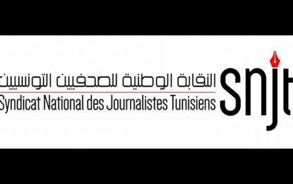 Le SNJT condamne les restrictions à l'encontre des journalistes étrangers