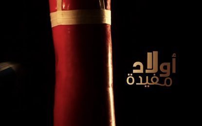 Awled Moufida 3 episode 1 – Elhiwar Ettounsi
