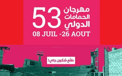 Festival de Hammamet : Entre suspense et impatience