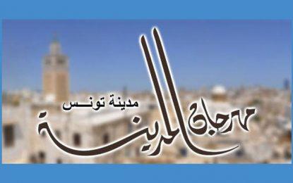 Festival de la médina de Tunis : Programme de la dernière semaine
