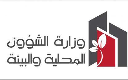 Changement du logo du ministère des Affaires locales