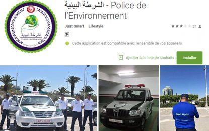 Tunisie : Une application pour alerter la police de l'environnement