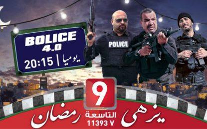 Ramadan-Audience TV : Attessia TV classée 2e derrière Al-Hiwar Ettounsi