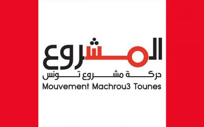 Kasserine : Démission du bureau régional de Machrou