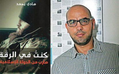 Confessions d'un jihadiste tunisien