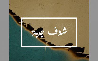SEE Djerba : L'art illumine les rues de Houmt Souk