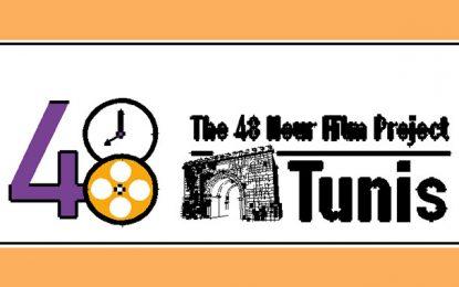 Le 48 heures Film Festival démarre le 12 septembre à Tunis