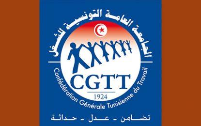 La CGTT n'existe pas au regard du ministère de la Justice