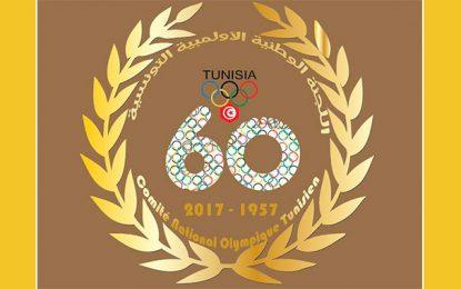 Le Comité olympique tunisien fête des 60 ans