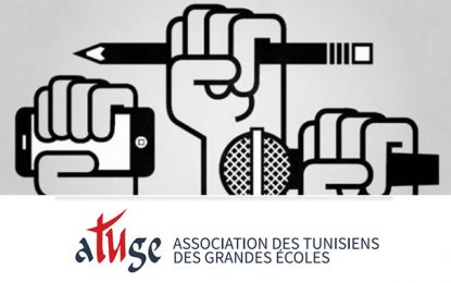 Débat à l'Atuge : Comment les médias sont-ils financés en Tunisie ?
