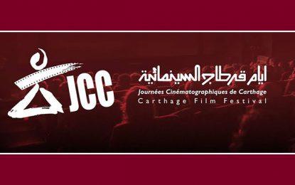 Les films tunisiens sélectionnés aux JCC 2017