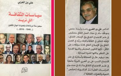 Ali Belarbi interroge les politiques culturelles en Tunisie