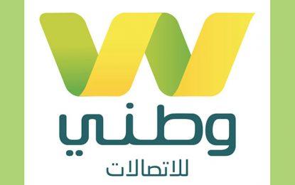Watany Telecom : Nouvel opérateur de réseau mobile virtuel en Tunisie