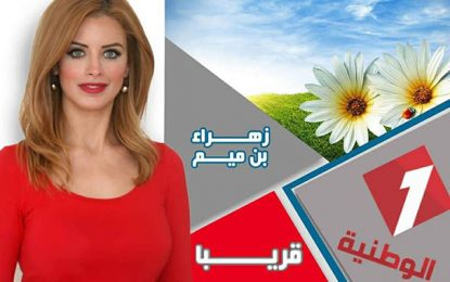 Al-Watania 1 : Zahra Ben Mime rejoindra l'équipe de «Dimanche sport»