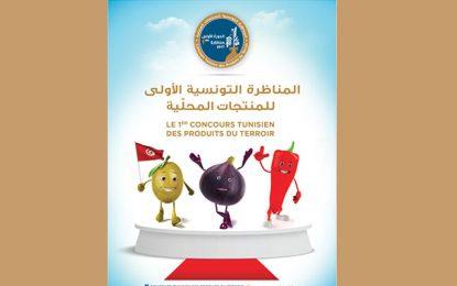 L'Apia organise le 1er Concours tunisien des produits du terroir