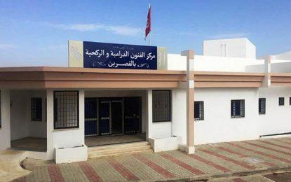 Inauguration du premier centre d'arts dramatiques de Kasserine
