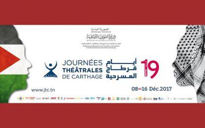 Manifestations sur Al-Qods : Les JTC changent leurs programmes