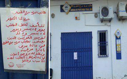 Borj Touil : La Poste fermée pour… absence d'agents !