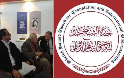 Mahmoud Tarchouna remporte le prix Cheikh Hamad