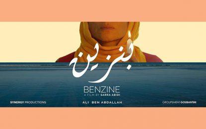 Au Colisée : Avant-première de ''Benzine'', le nouveau film de Sarra Abidi
