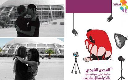 Tunisie : Actions pour promouvoir et protéger la liberté sexuelle