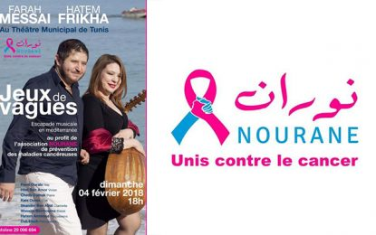 Association Nourane contre le cancer : Un concert au Théâtre de Tunis