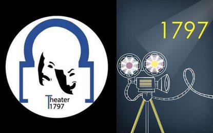 L'Ecole Américaine de Tunis ouvre une salle de cinéma