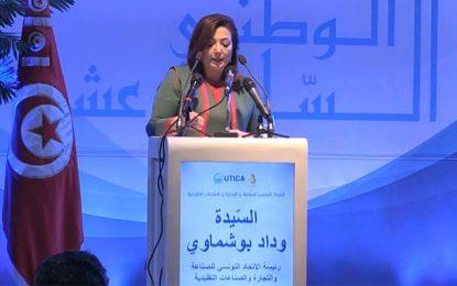 Tunisie : Bouchamoui ne brigue pas un second mandat à la tête de l'Utica