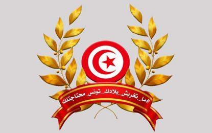 Les Tunisiens appelés à préserver les propriétés publiques