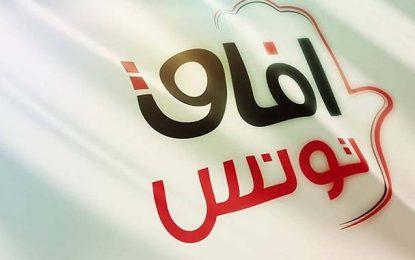 Tunisie : Démission collective de 24 membres d'Afek Tounes