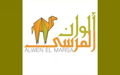 Alwen El Marsa : Une liste citoyenne indépendante aux municipales