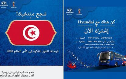 Hyundai : Les supporters choisissent le slogan du bus Tunisie au Mondial