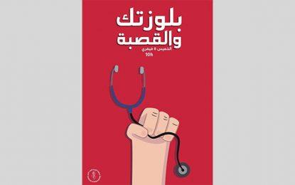 Tunisie : Les jeunes médecins annoncent un… mois de colère