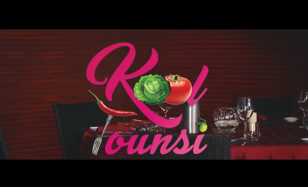 Kool tounsi le salon de la gastronomie tunisienne for Le salon de la gastronomie
