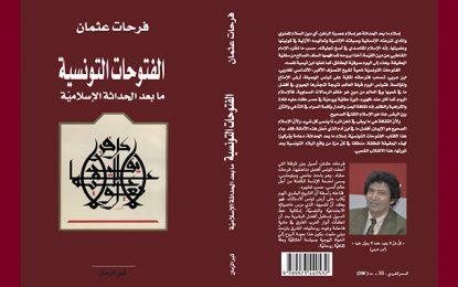 Vient de paraître : L'islam post-moderne selon Farhat Othman