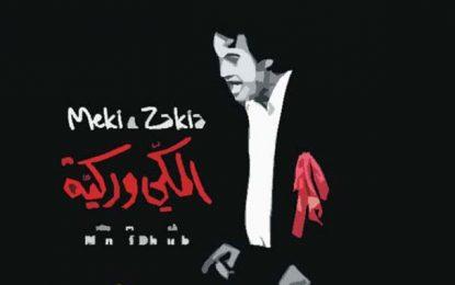 Lamine Nahdi fête les 20 ans de ''Mekki & Zakia'' au Théâtre de Tunis